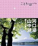 『ほうとう不動』本店 富士河口湖名物ほうとうに満腹舌鼓!!