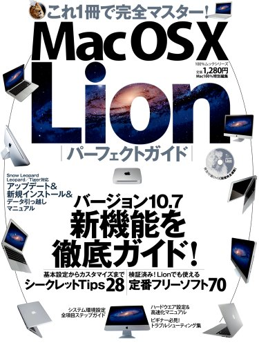 Mac OS X Lion パーフェクトガイド (100%ムックシリーズ)の詳細を見る