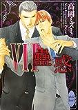VIP蠱惑 (講談社X文庫)