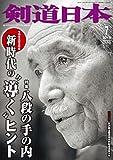 剣道日本 2019年 7月号 DVD付 [雑誌] 画像