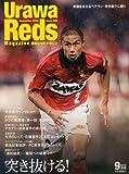 Urawa Reds Magazine (浦和レッズマガジン) 2012年 09月号 [雑誌]