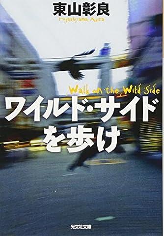 ワイルド・サイドを歩け (光文社文庫)