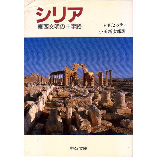 シリア―東西文明の十字路 (中公文庫)