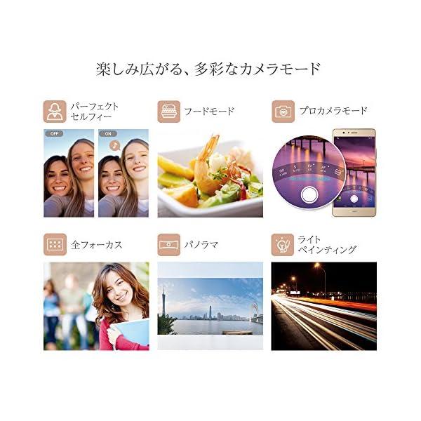 HUAWEI P9 LITE SIMフリースマ...の紹介画像4