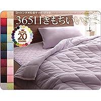 20色から選べる!365日気持ちいい!コットンタオルのケット・パッド 【敷きパッドのみ】 ダブル モスグリーン