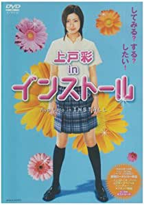 上戸彩 in インストール [DVD]