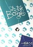 はなったれBoogie / 一色 まこと のシリーズ情報を見る