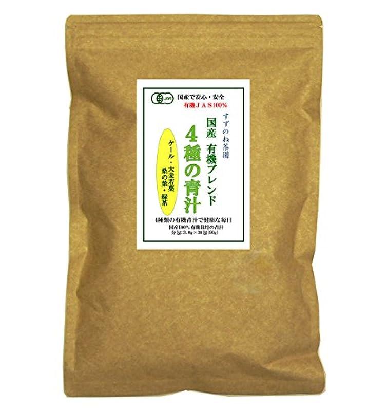 あそこトロピカルアート有機栽培 ケール?大麦若葉?桑の葉?緑茶 国産4種の青汁をブレンド 3.0g×30包 抹茶風味の特別な青汁です