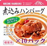 東和食彩 備蓄用 煮込みハンバーグ 10パックセット