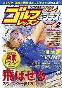ゴルフレッスンプラス vol.2