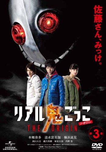 [画像:リアル鬼ごっこ THE ORIGIN 第3巻 [DVD]]