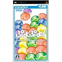ぷよぷよ! スペシャルプライス - PSP