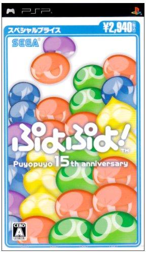 ぷよぷよ! スペシャルプライス - PSPの詳細を見る