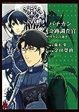 バチカン奇跡調査官 サタンの裁き (カドカワデジタルコミックス)