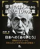 「世界の偉人たちから届いた10の言葉―日本への「ありがとう」」波田野 毅