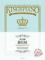 贅沢アレンジで魅せるステージレパートリー集 【初・中級】王様のピアノ BGM