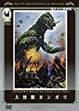 大怪獣ヨンガリ [DVD]