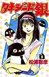 タキシード銀(1) (少年サンデーコミックス)