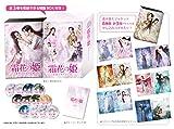 霜花の姫〜香蜜が咲かせし愛〜 DVD-BOX3[KEDF-1015][DVD]