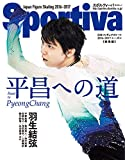 Sportiva 羽生結弦 平昌への道 ~Road to PyeongChang~(集英社ムック) -