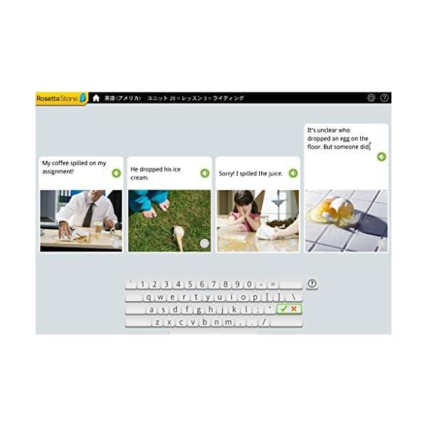 ロゼッタストーン 1言語(最新)|Win/Mac対応の紹介画像7