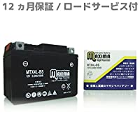 マキシマバッテリー MTX4L-BS シールド式 ロードサービス付き バイク用 4L-BS Jog ジョグスポーツ アクシス90 チャンプCX アクシス 4L-BS