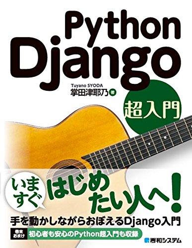 Python Django 超入門の電子書籍・スキャンなら自炊の森-秋葉2号店