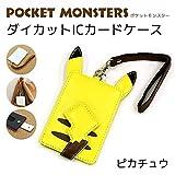 グルマンディーズ ポケットモンスター ダイカットICカードケース ピカチュウ poke-533a (¥ 1,450)