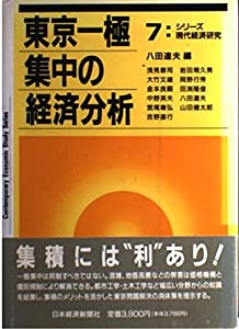 東京一極集中の経済分析 (シリーズ現代経済研究)