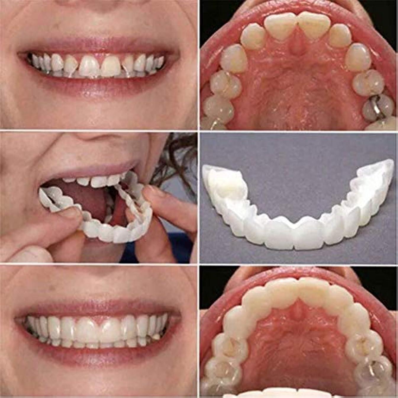 タイピスト盟主威する2個の歯ピースフィッティング快適なフィット歯のソケット義歯口腔用品矯正アクセティース 笑顔を保つ
