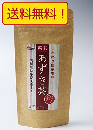 粉末あずき茶100g   北海道100%使用! こだわり自家焙煎!ノンカフェイン きなこなどのお料理にも! チャック付きスタンド袋