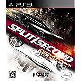 スプリットセカンド - PS3