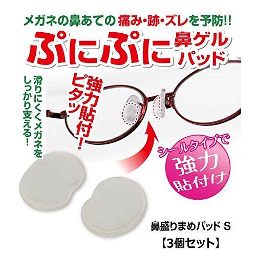 リニューアル版 鼻盛りまめパッド S 3組セット(メガネの鼻あての痛み・ズレを防止)