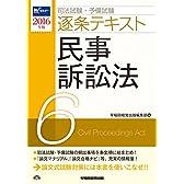司法試験・予備試験 逐条テキスト (6) 民事訴訟法 2016年 (W(WASEDA)セミナー)