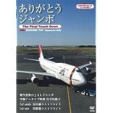 ありがとうジャンボ ~The Final Touch Down~ JAL Boeing747 Memorial DVD