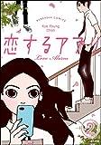 【フルカラー】恋するアプリ Love Alarm(分冊版) 【第2話】 予感 (ぶんか社コミックス)