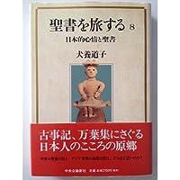 聖書を旅する〈8〉日本的心情と聖書