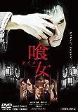 喰女-クイメ- 特別版[DVD]