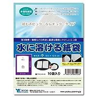 水に溶ける紙袋 小サイズ(レギュラータイプ)9.5cm×12.5cm 10袋入り