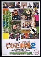 2012年2作目チラシ「こびと劇場2」(なばたとしたか こびと図鑑)
