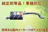 送料無料 新品■マフラー■AZワゴン■MD22S(ターボ)■純正同等/車検対応096-95