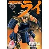 銀河戦国群雄伝ライ 3 (コンプコミックス DX)