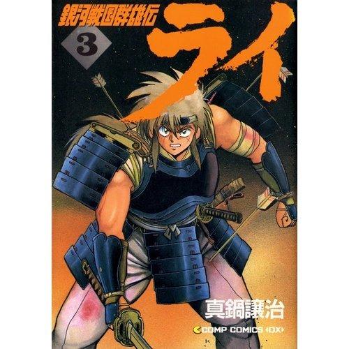 銀河戦国群雄伝ライ 3 (コンプコミックス DX)の詳細を見る