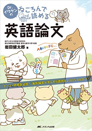 Dr.イワケンのねころんで読める英語論文: ナース・研修医必見!  海外論文がすらすら読めるようになるヒケツ