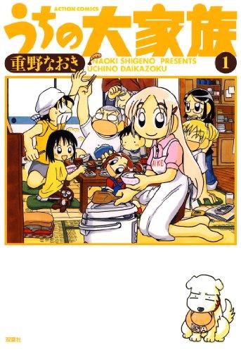 うちの大家族 : 1 (アクションコミックス)