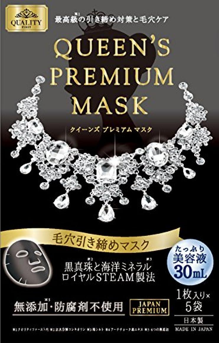 祭り背の高い世界記録のギネスブッククイーンズプレミアムマスク 毛穴引き締めマスク 5枚入