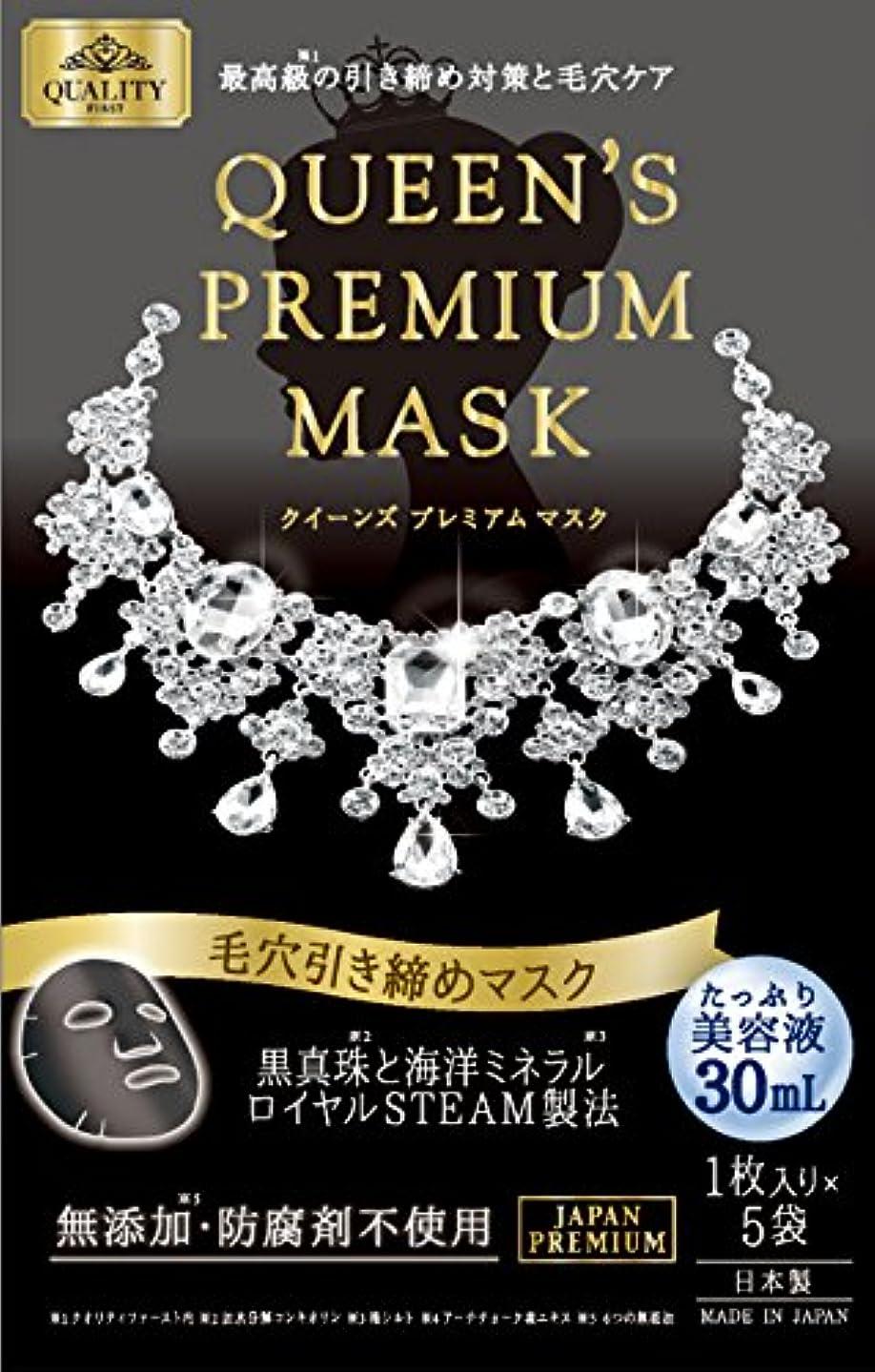 製作デクリメントあなたはクイーンズプレミアムマスク 毛穴引き締めマスク 5枚入