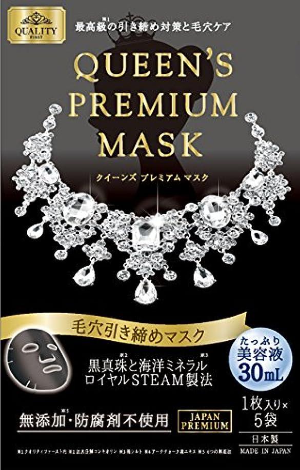 識別する均等に味わうクイーンズプレミアムマスク 毛穴引き締めマスク 5枚入