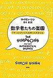 新潮社 その他 数学者たちの楽園: 「ザ・シンプソンズ」を作った天才たちの画像