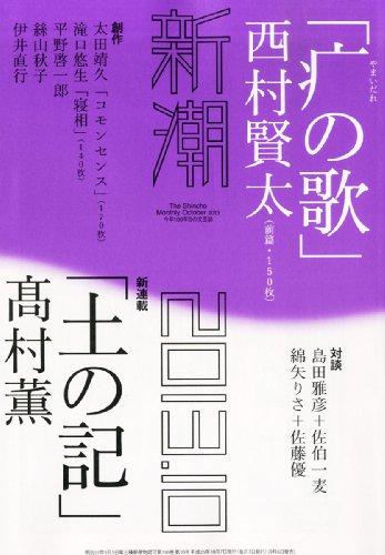 新潮 2013年 10月号 [雑誌]の詳細を見る